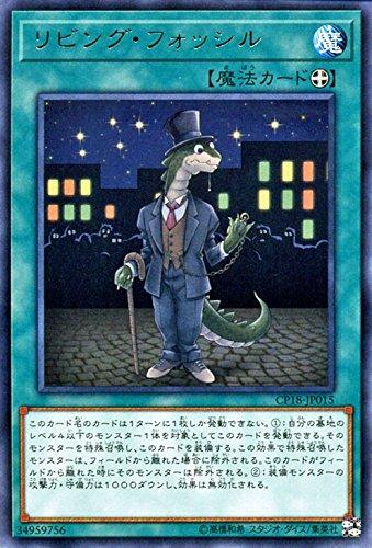 リビング・フォッシル レア 遊戯王 コレクターズパック2018 cp18-jp015