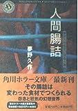 人間腸詰―夢野久作怪奇幻想傑作選 (角川ホラー文庫)