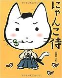 にゃんこ侍 / 小石川 ふに のシリーズ情報を見る