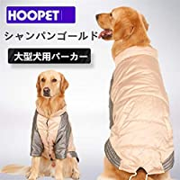 大型犬用ふわふわあったかパーカー ダウンジャケット ドッグウェア 防寒 おしゃれ 犬服 ペット服 ペットウェア 犬洋服 写真撮影用 (5XL)