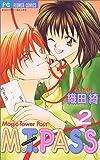 M.T.pass 2 (フラワーコミックス)