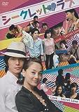 シークレット・ラブ[DVD]