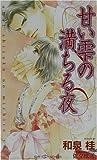 甘い雫の満ちる夜 (SHYノベルス / 和泉 桂 のシリーズ情報を見る
