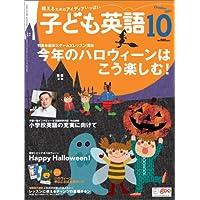 子ども英語 2005年 10月号