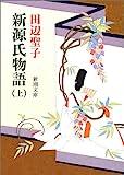 新源氏物語(上) (新潮文庫)
