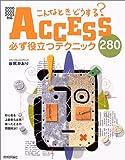 こんなときどうする? Access [2000/2002/2003] 必ず役立つテクニック 280