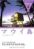 マウイ島 (地球の歩き方 リゾート)