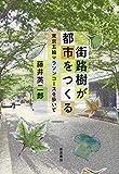 街路樹が都市をつくる: 東京五輪マラソンコースを歩いて 画像