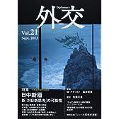 外交 vol.21 特集:日中断層新「対日新思考」の可能性