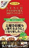 ランチパスポート西三河版vol.9 (ランチパスポートシリーズ)