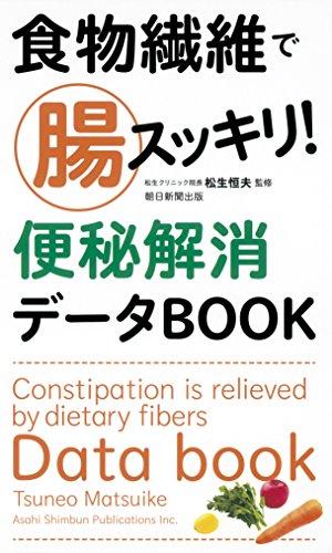 食物繊維で腸スッキリ! 便秘解消データBOOK...