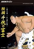 NHKスペシャル 横綱 千代の富士 前人未到1045勝の記録[DVD]