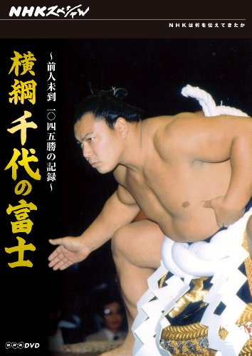 NHKスペシャル横綱 千代の富士 前人未到1045勝の記録 [DVD] -