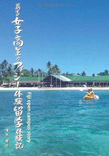 ある女子高生のフィジー体験留学体験記 - Fiji open campus story (MyISBN - デザインエッグ社)
