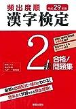平成29年版 漢字検定2級