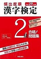 平成29年版 漢字検定2級 合格! 問題集