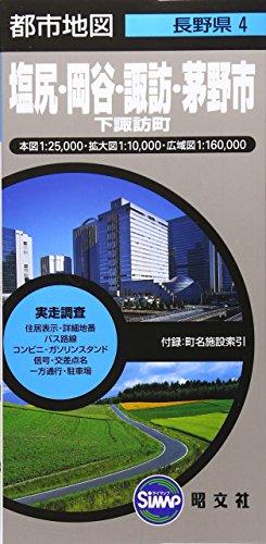 都市地図 長野県 塩尻・岡谷・諏訪・茅野市 下諏訪町 (地図 | マップル)