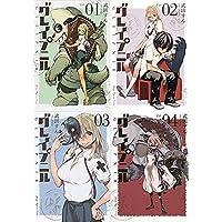 グレイプニル コミック 1-4巻セット