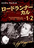 ロードランナー・カル 日本語字幕版 [DVD]
