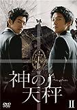 神の天秤 BOX-II[DVD]