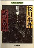 松川事件—謎の累積 (現代教養文庫—ベスト・ノンフィクション)