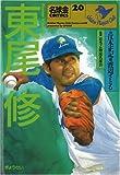 東尾修―吼えろ!反骨のプロフェッショナル (名球会comics (20))