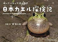 減っているってほんと!? 日本カエル探検記 (少年写真絵本)