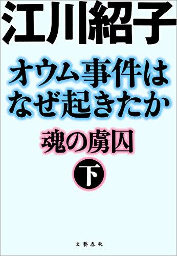 オウム事件はなぜ起きたか 魂の虜囚 (下) (文春e-Books)