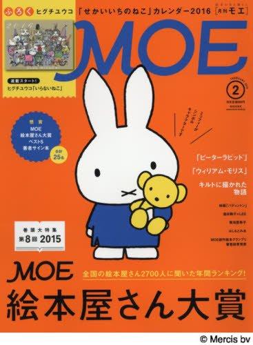MOE 2016年 02 月号 [雑誌]の詳細を見る