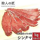 【北海道稚内産】エゾ鹿肉 シンタマ 1kg (スライス)【無添加】【エゾシカ肉/蝦夷鹿肉/えぞしか肉/ジビエ】