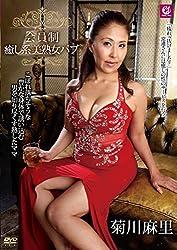 会員制 癒し系 美熟女パブ 菊川麻里 [DVD]