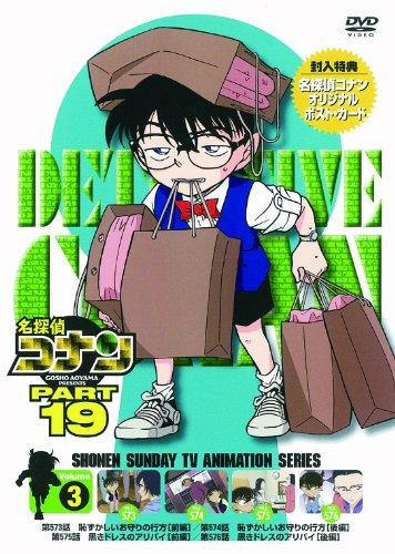 名探偵コナンDVD PART19 Vol.3