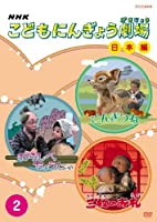 NHKこどもにんぎょう劇場 日本編 2 [DVD]