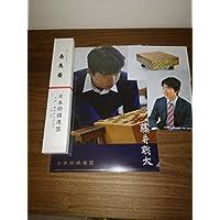 藤井聡太 四段 扇子 大志 クリアファイル ポストカード 2枚