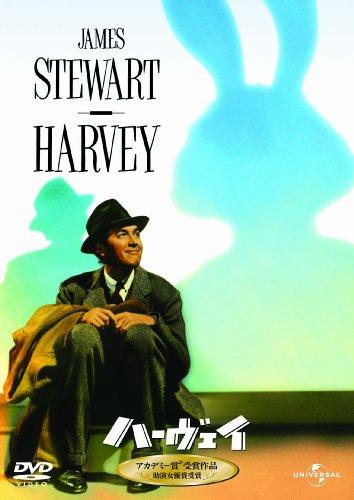 ハーヴェイ [DVD]