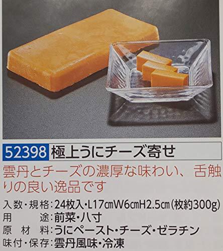 簡単便利 極上うにチーズ寄せ 約300g(L17×W6×H2.5cm) 業務用 冷凍