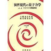演習現代の量子力学―J.J.サクライの問題解説 (物理学叢書)