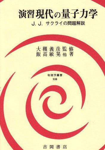 演習現代の量子力学―J.J.サクライの問題解説 (物理学叢書)の詳細を見る