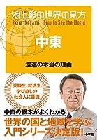 池上 彰 (著)(6)新品: ¥ 1,512ポイント:46pt (3%)9点の新品/中古品を見る:¥ 1,142より