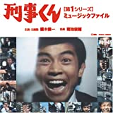 刑事くん[第1シリーズ]ミュージックファイル   (SOLID RECORDS)