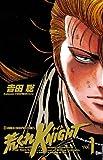 荒くれKNIGHT 1 (ヤングチャンピオン・コミックス)