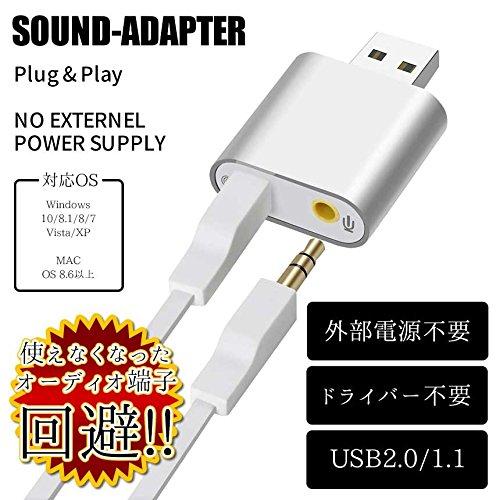 MIRAIS サウンドアダプター USB オーディオ 3.5mm ヘッドフォン ジャック マイク 変換 MR-SDAD