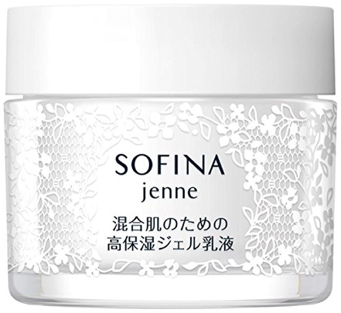 定規遠洋のおとなしいソフィーナ ジェンヌ 混合肌のための高保湿ジェル乳液(乳液)