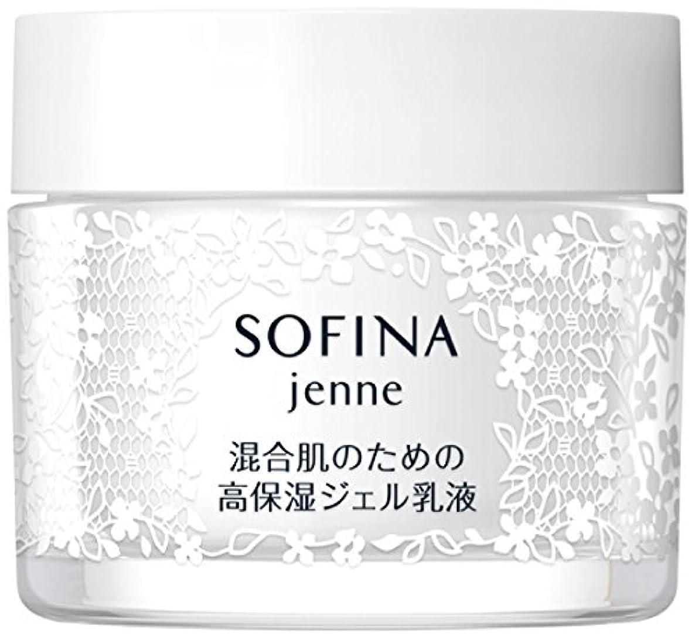 良性リップ予言するソフィーナ ジェンヌ 混合肌のための高保湿ジェル乳液(乳液)