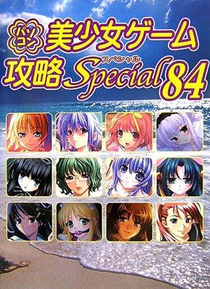 パソコン美少女ゲーム攻略スペシャル〈84〉