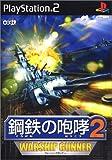 鋼鉄の咆哮2 WARSHIP GUNNER