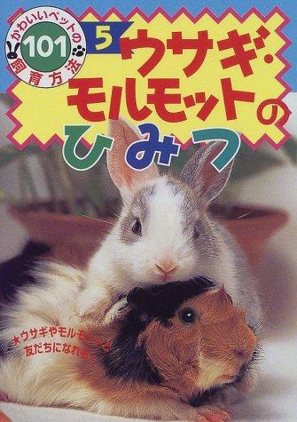 ウサギ・モルモットのひみつ (かわいいペットの飼育方法101)
