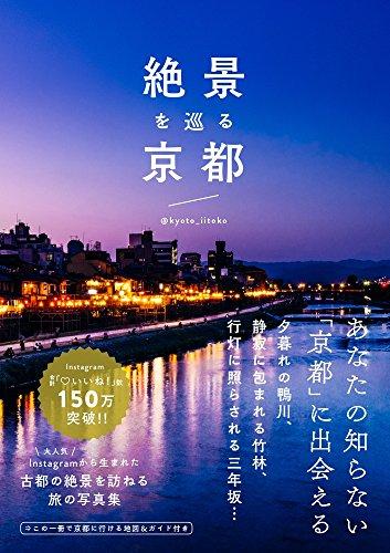 絶景を巡る京都 -
