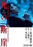 死の断崖[DVD]