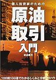 個人投資家のための原油取引入門 (パンローリング相場読本シリーズ)